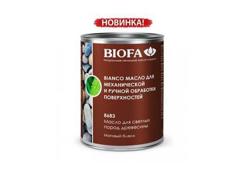 Biofa 8683 Bianco Масло для светлых пород древесины